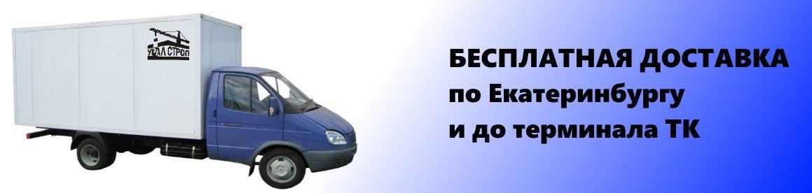 Бесплатная доставка по Екатеринбургу